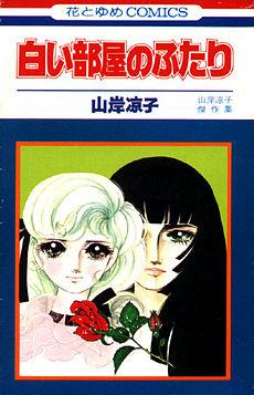 Erster Yuri: Shiroi Heya no Futari